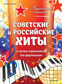Герольд, Кирилл  - Советские и российские хиты в легком переложении для фортепиано