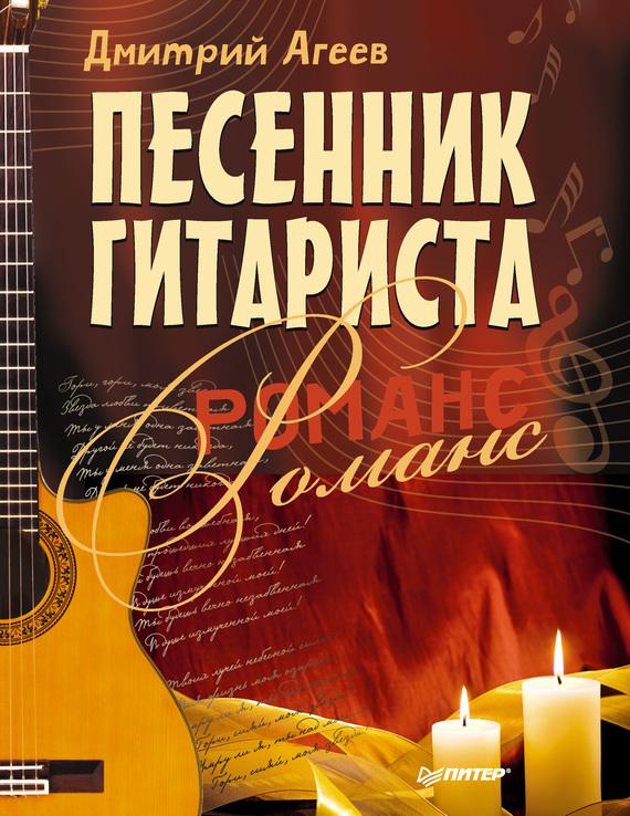 Дмитрий Агеев Песенник гитариста. Романс песенник гитариста платиновые рок хиты
