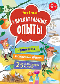 Белько, Егор  - Увлекательные опыты с растениями и солнечным светом. 25 развивающих карточек