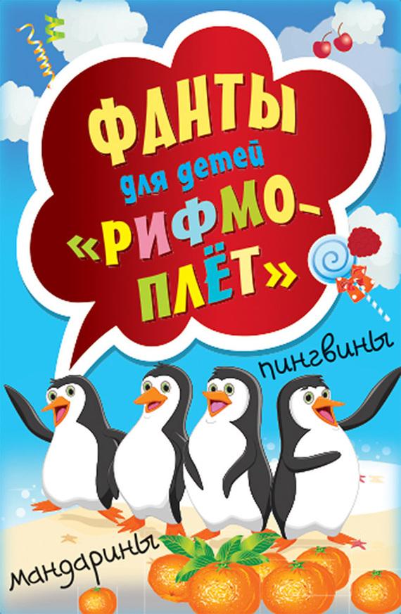 Отсутствует Фанты для детей «Рифмоплёт» парфенова ирина ивановна лучшие фанты на новый год