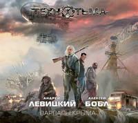 Левицкий, Андрей  - Варвары Крыма
