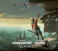 Левицкий, Андрей  - Джагер