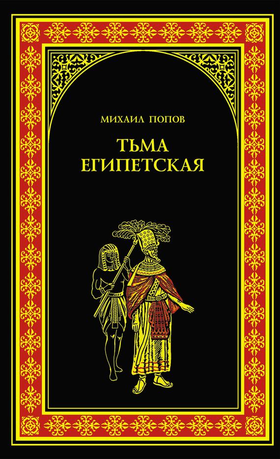 Михаил Попов Тьма египетская михаил попов москаль