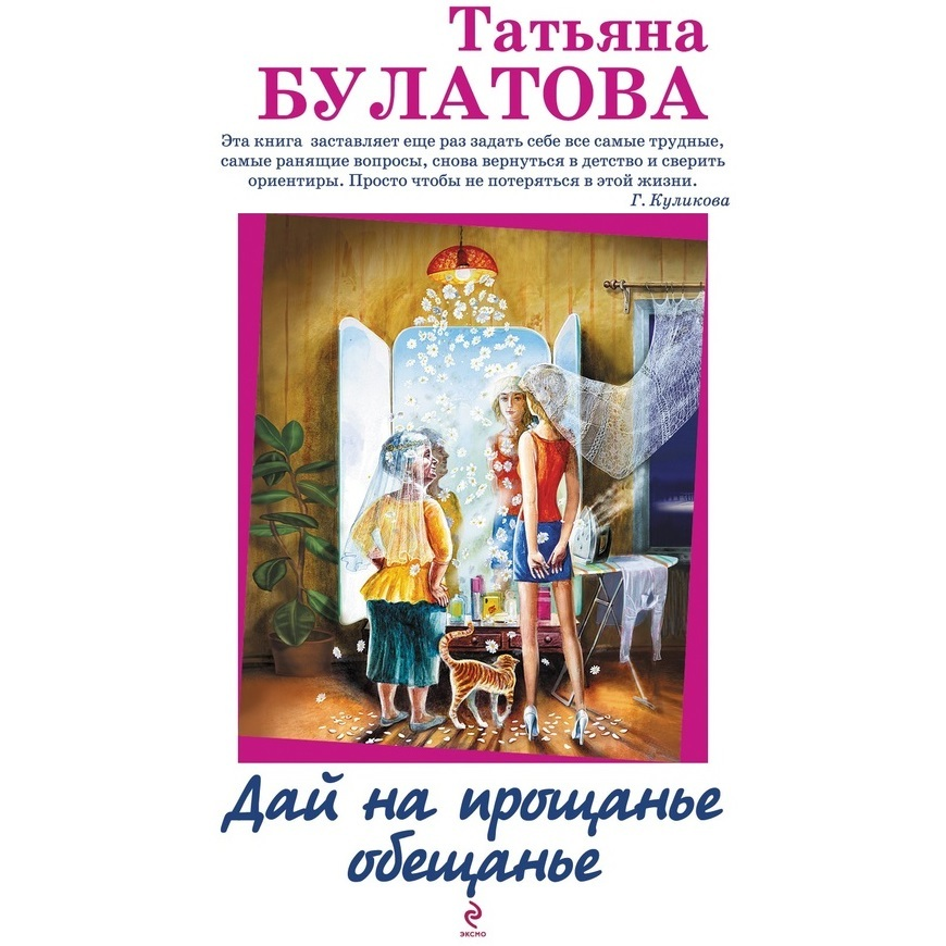 Татьяна Булатова Дай на прощанье обещанье (сборник) татьяна булатова счастливо оставаться сборник