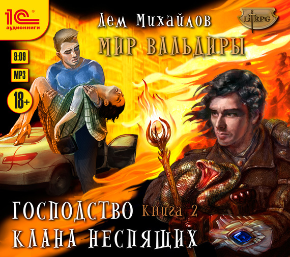 Дем Михайлов Господство клана Неспящих. Книга 2