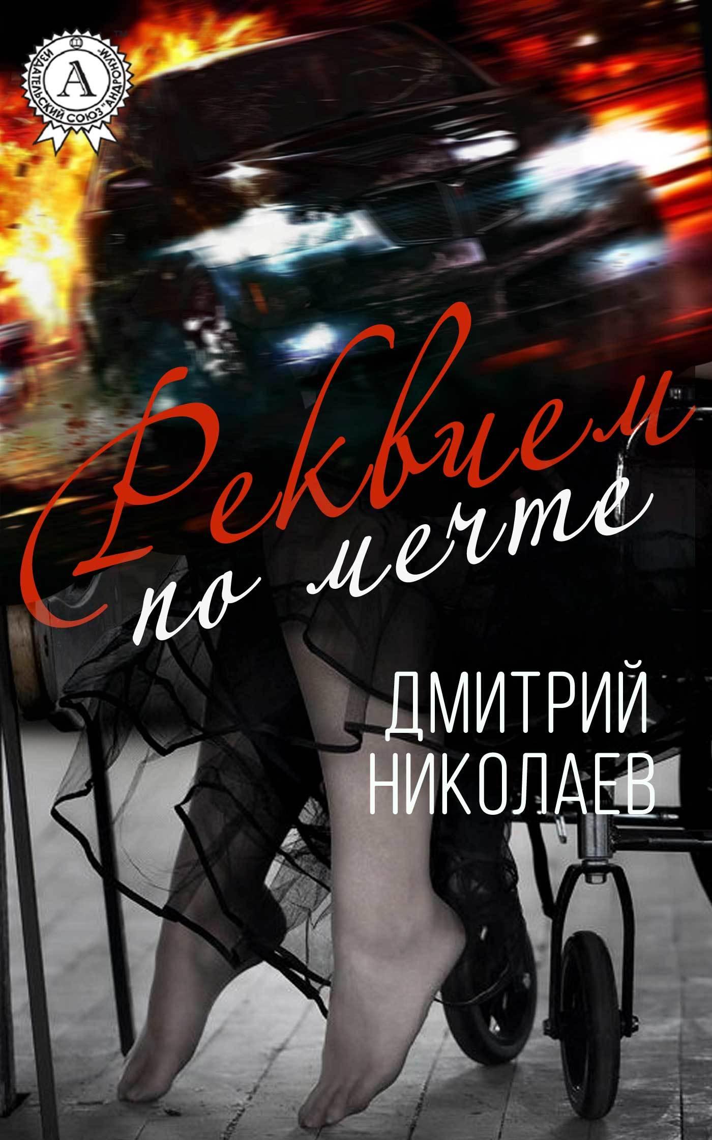 Дмитрий Николаев Реквием по мечте
