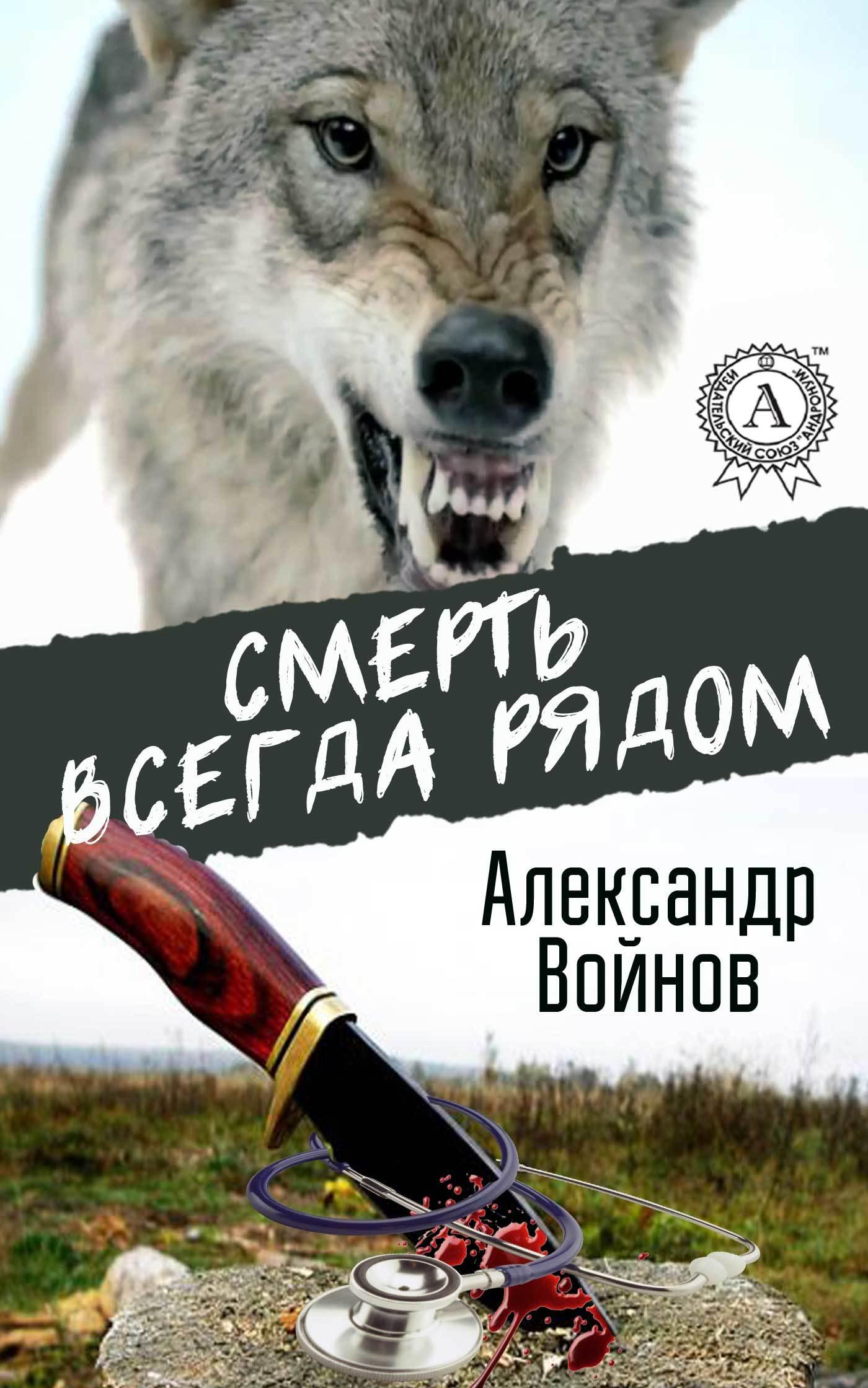 Александр Войнов Смерть всегда рядом загадочное ночное убийство собаки