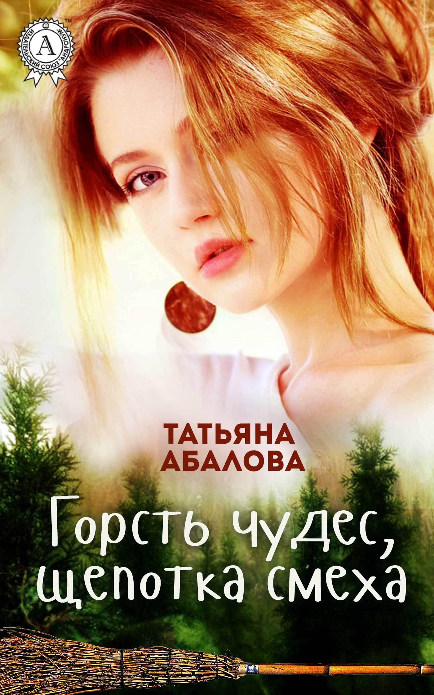 Татьяна Абалова - Горсть чудес, щепотка смеха
