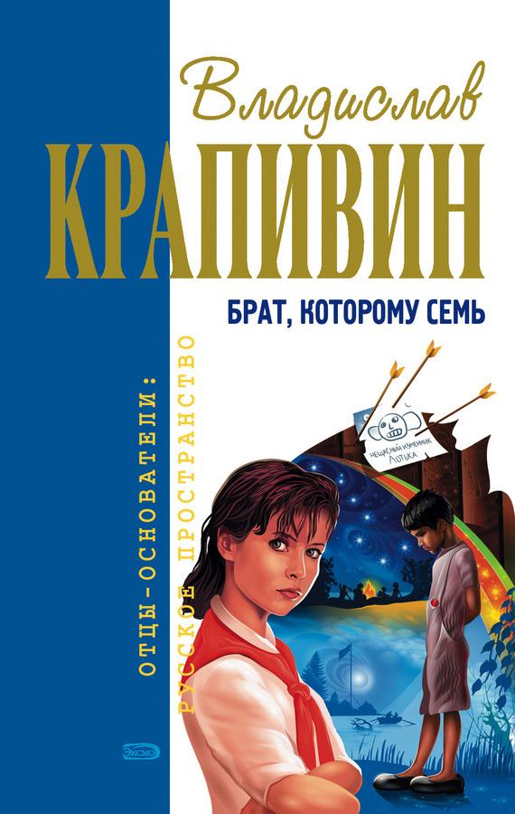 напряженная интрига в книге Владислав Крапивин