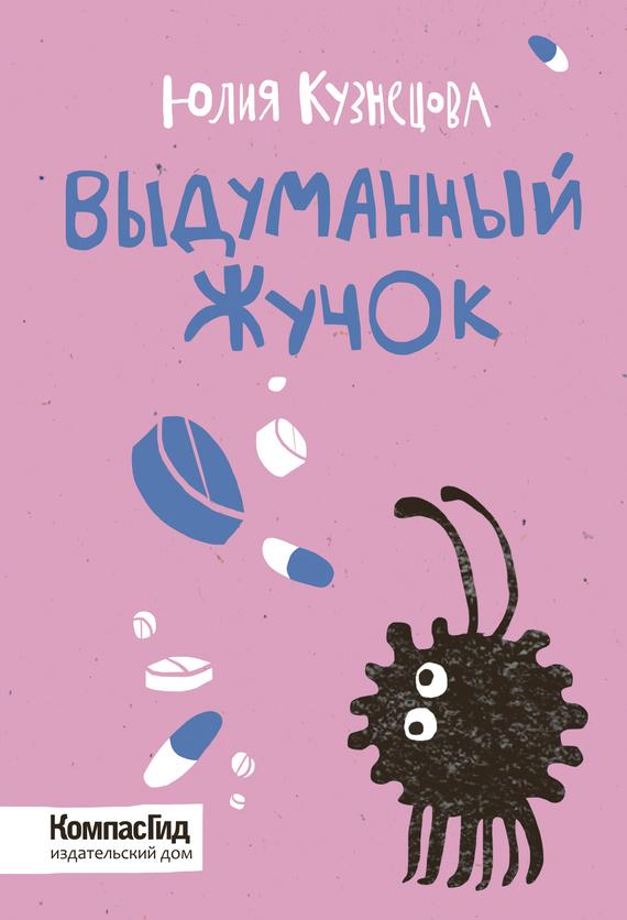 Выдуманный Жучок ( Юлия Кузнецова  )