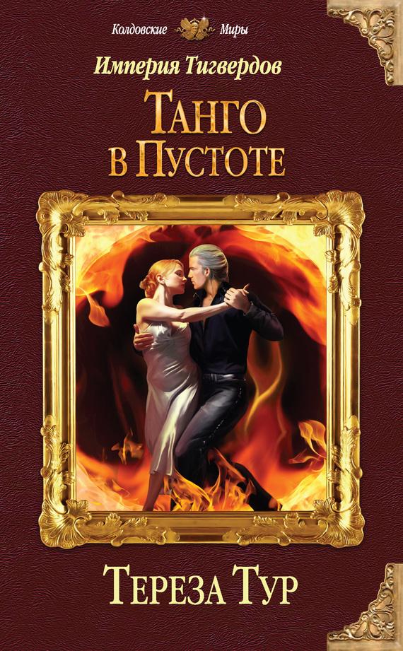 Обложка книги Империя Тигвердов. Танго в пустоте, автор Тур, Тереза