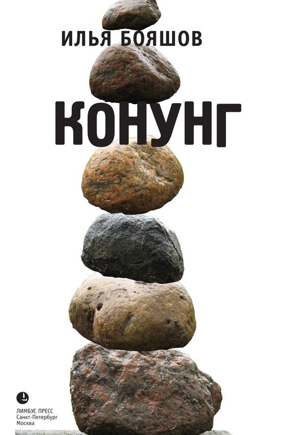 Илья Бояшов - Конунг