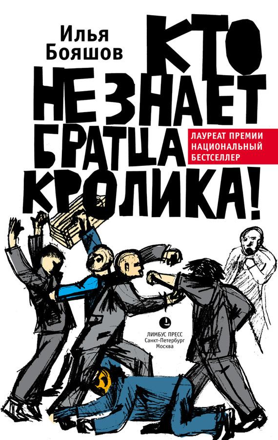 Илья Бояшов бесплатно