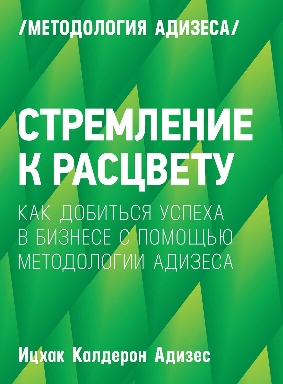 Адизес книги скачать бесплатно fb2