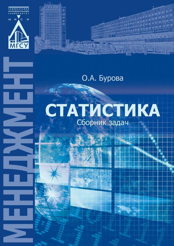 О. А. Бурова Статистика: сборник задач описательная и индуктивная статистика
