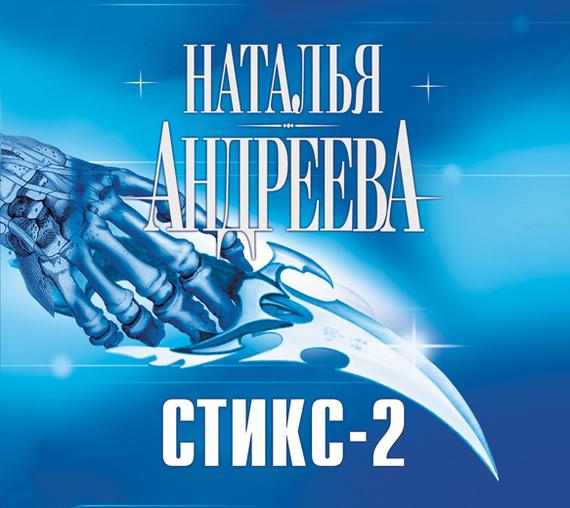 Наталья Андреева Кара небесная, или Стикс-2 андреева н кара небесная или стикс 2