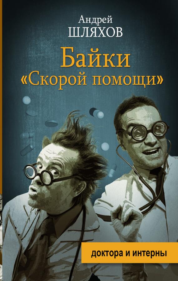 Андрей Шляхов Байки «скорой помощи» футляр укладка для скорой медицинской помощи купить в украине