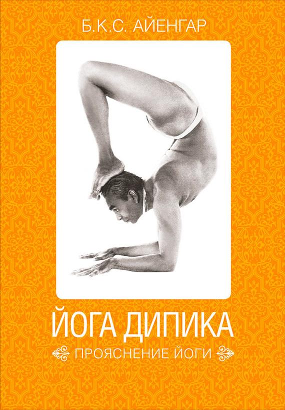 Б. К. С. Айенгар Йога Дипика: прояснение йоги