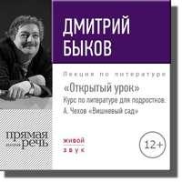 Быков, Дмитрий  - Лекция «Открытый урок» – А. Чехов «Вишневый сад»