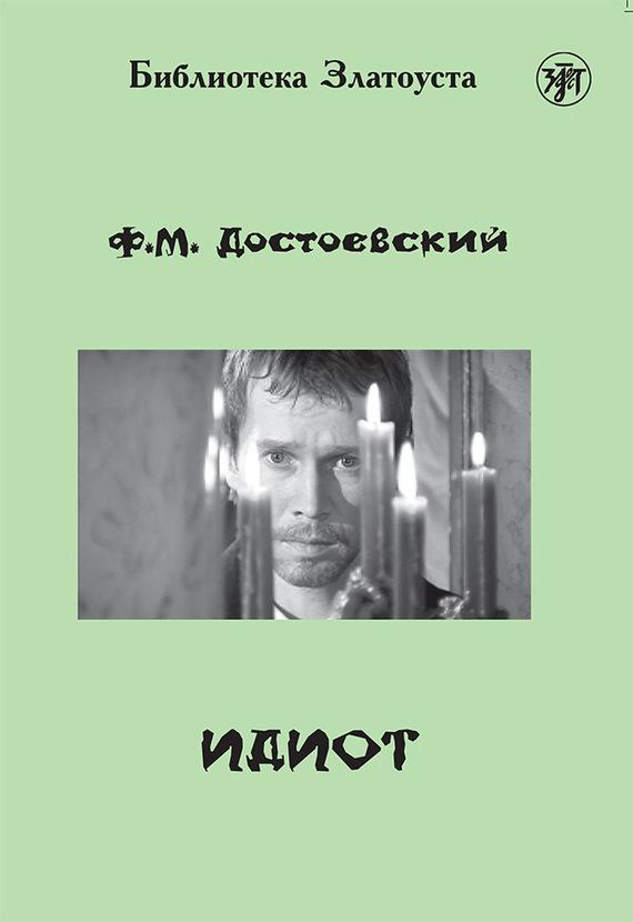 Федор Достоевский Идиот (адаптированный текст) идиот 4cdmp3
