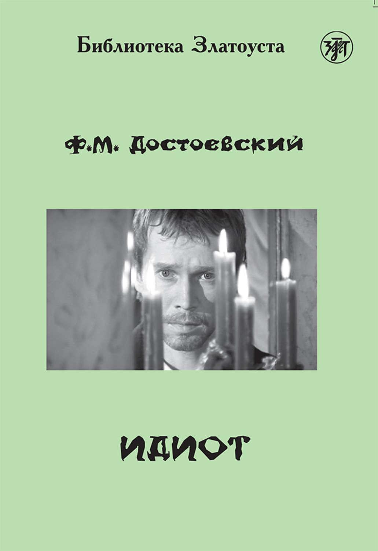 Скачать электронную книгу идиот достоевский