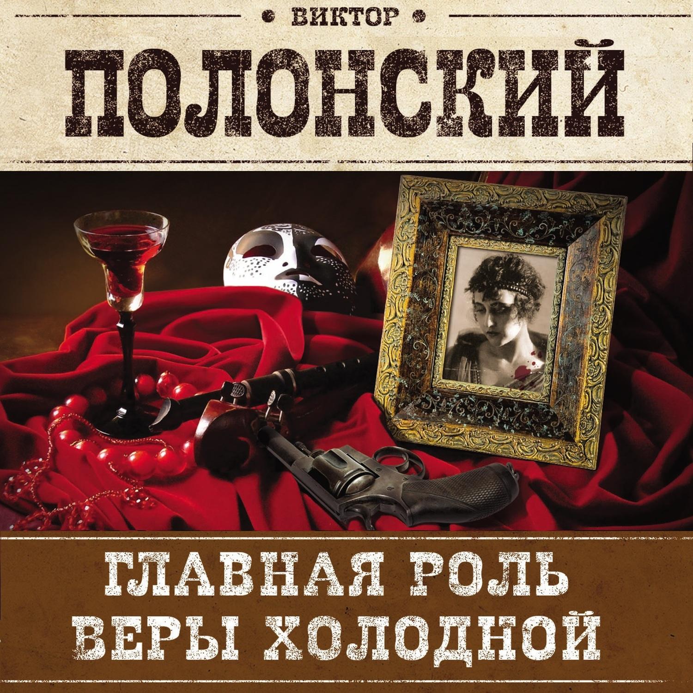 Виктор Полонский Главная роль Веры Холодной книги эксмо загадка веры холодной