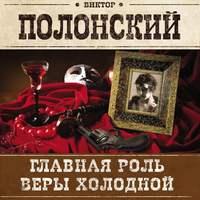 Полонский, Виктор  - Главная роль Веры Холодной