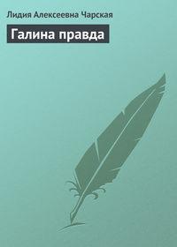 Чарская, Лидия Алексеевна  - Галина правда