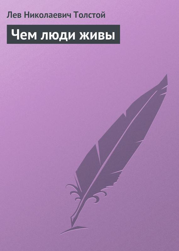 Лев Николаевич Толстой Чем люди живы купить шубу в саратове в рассрочку