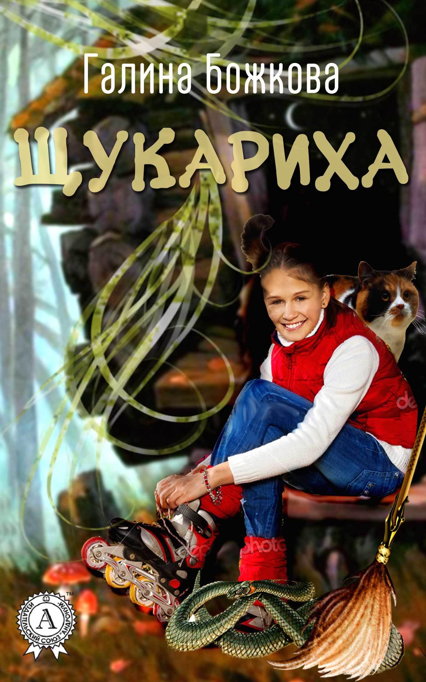 Галина Божкова - Щукариха