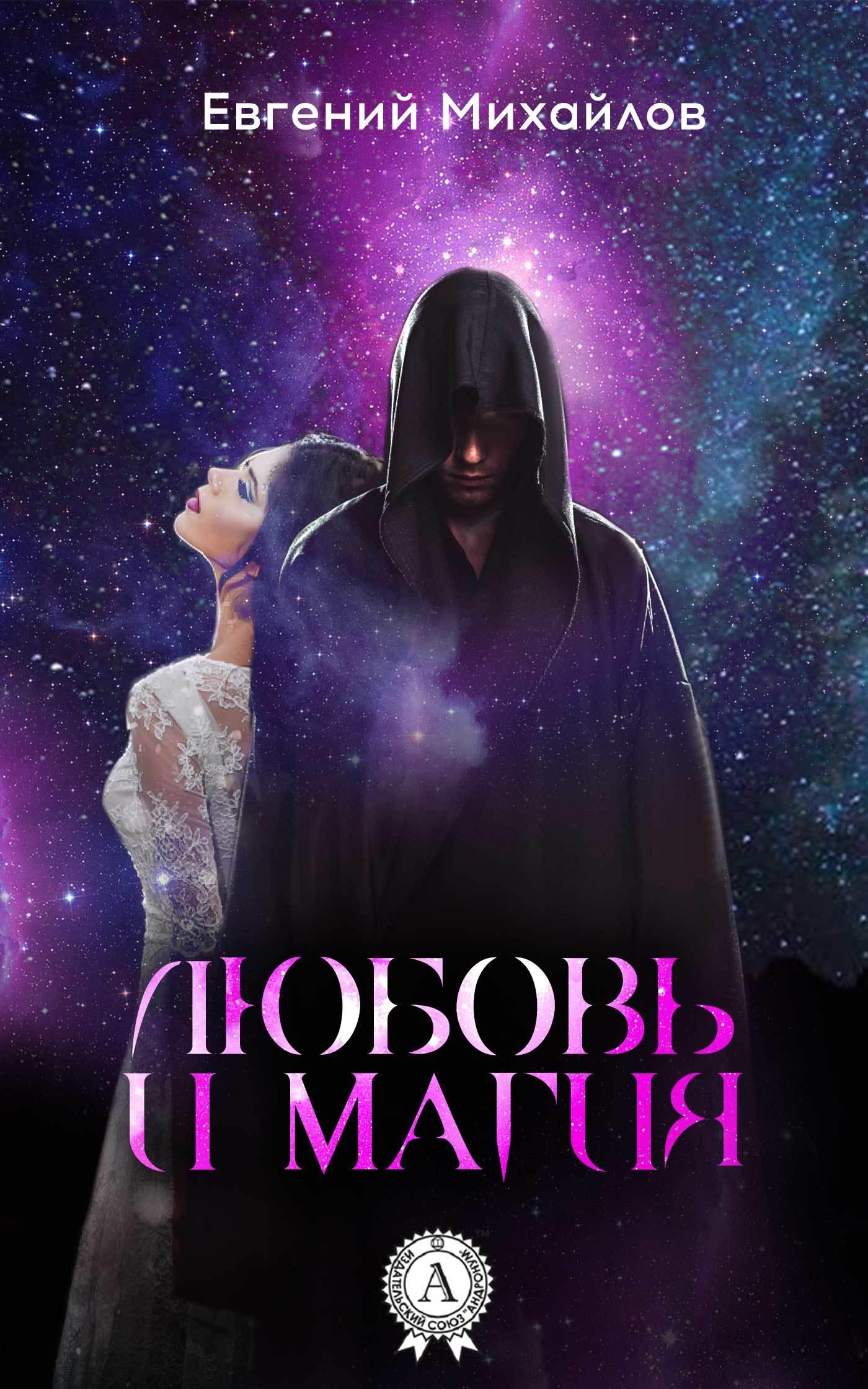 Евгений Михайлов Любовь и магия любовь побеждает все