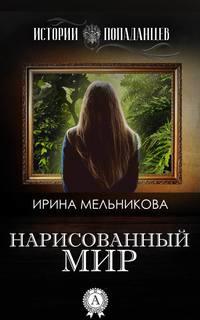 Мельникова, Ирина  - Нарисованный мир