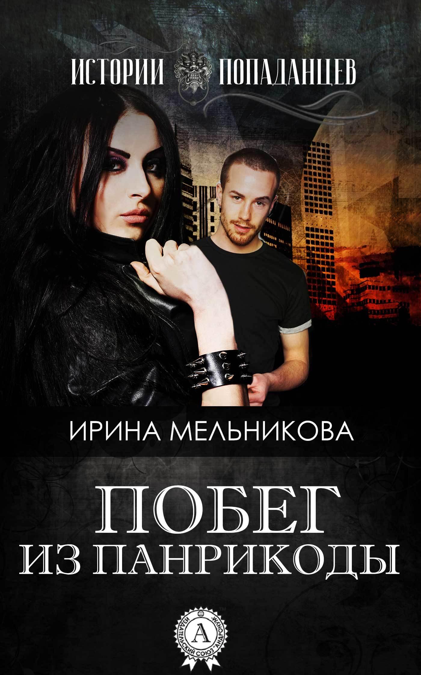Ирина Мельникова - Побег из Панрикоды