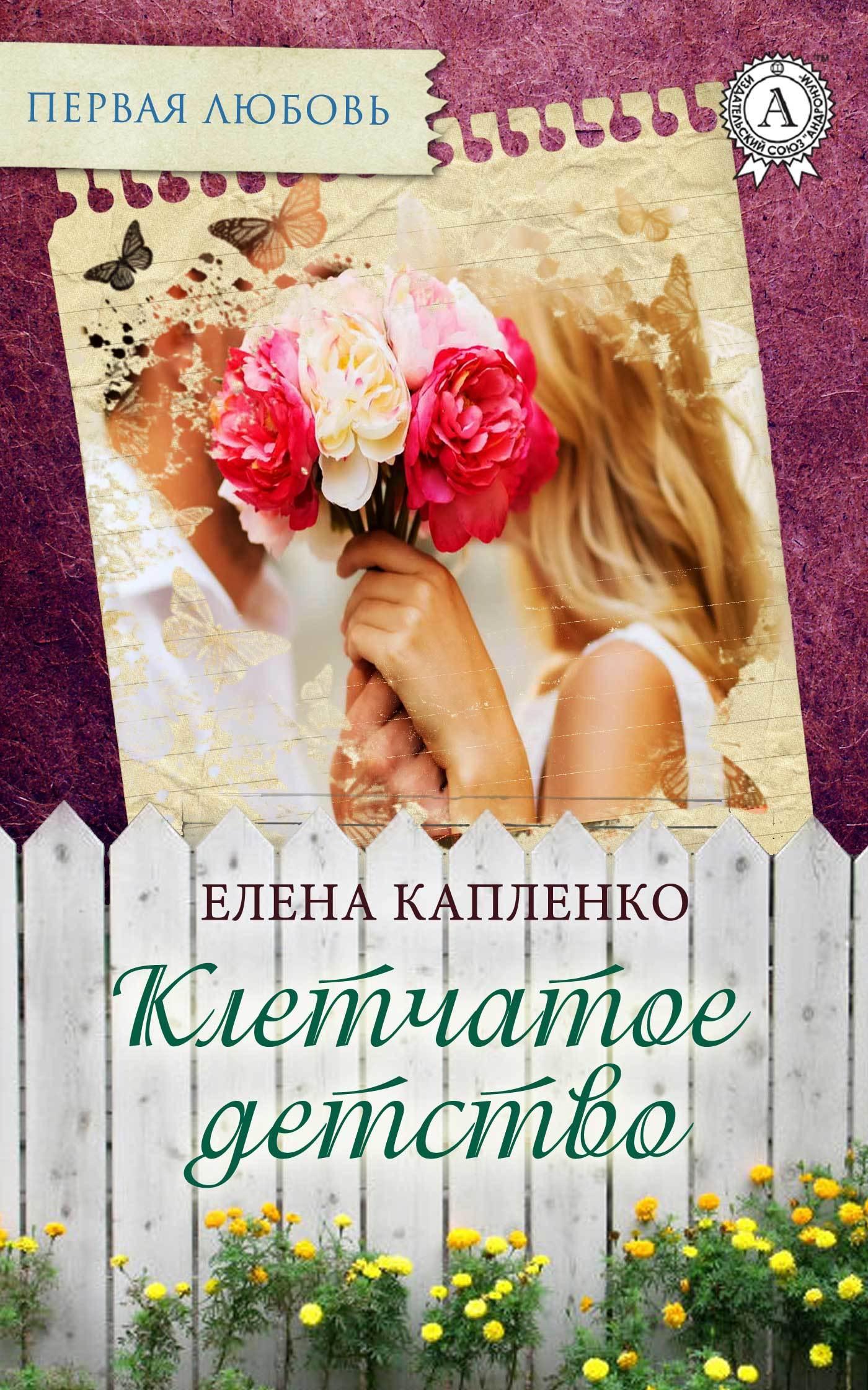 захватывающий сюжет в книге Елена Капленко