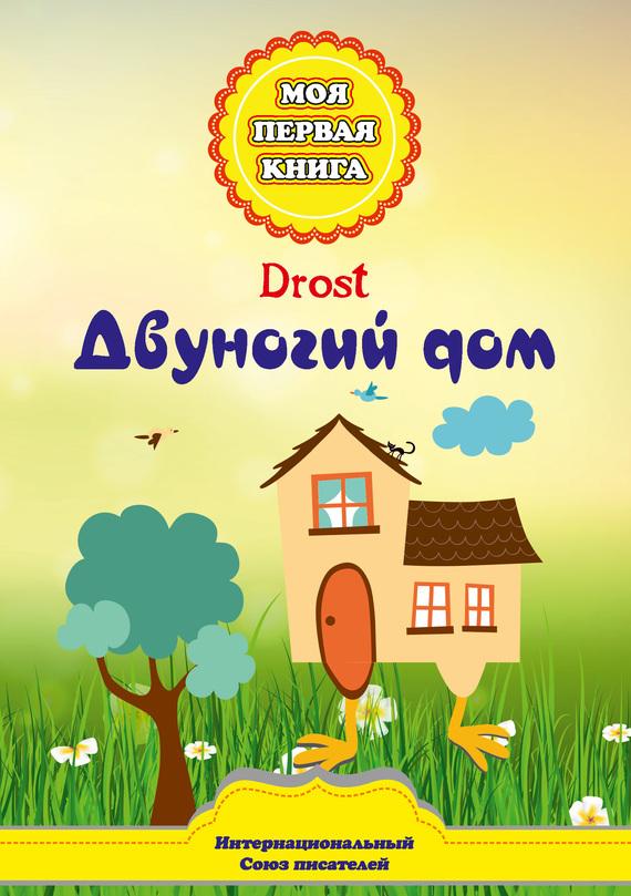 Drost - Двуногий дом
