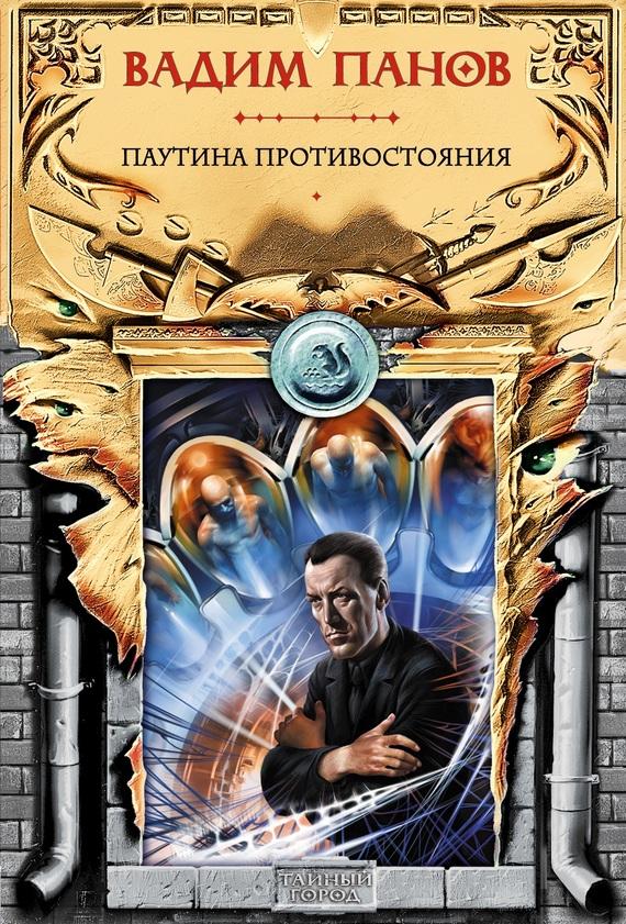 Вадим Панов Паутина противостояния вадим панов ведьма