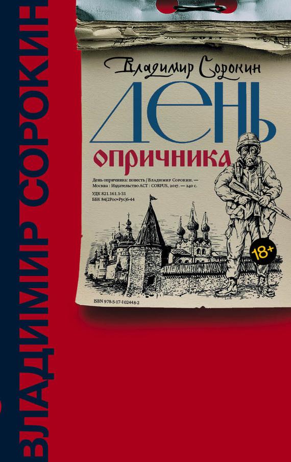 интригующее повествование в книге Владимир Сорокин