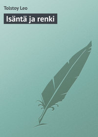 Лев Толстой - Is?nt? ja renki