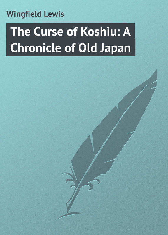 Фото - Wingfield Lewis The Curse of Koshiu: A Chronicle of Old Japan lewis a coser the functions of social conflict