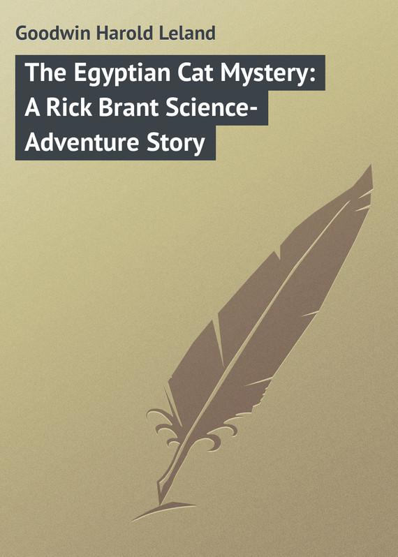 Goodwin Harold Leland The Egyptian Cat Mystery: A Rick Brant Science-Adventure Story пальто alix story alix story mp002xw13vur