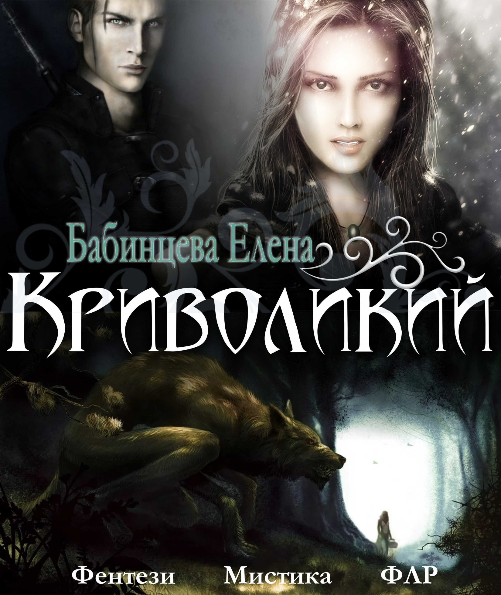 Елена Бабинцева Криволикий елена бабинцева туманность андромеды часть 1