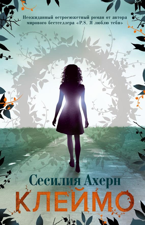 Обложка книги Клеймо, автор Ахерн, Сесилия