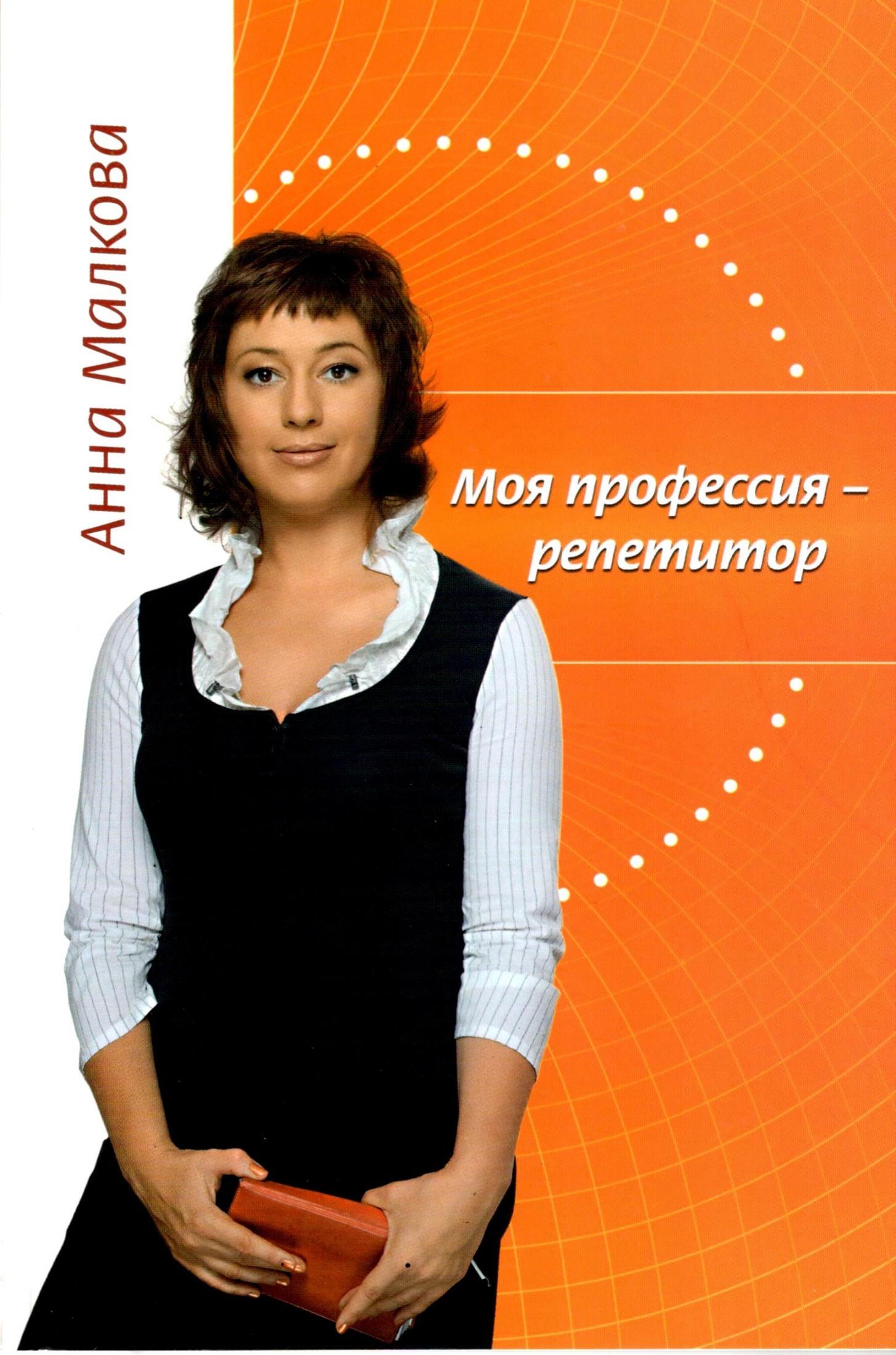 Моя профессия – репетитор ( Анна Георгиевна Малкова  )