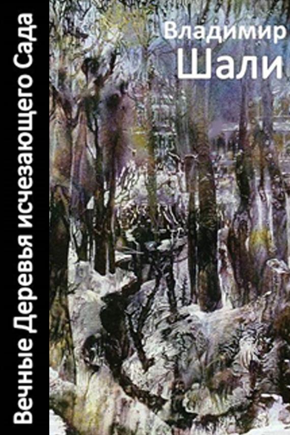 Владимир Шали Вечные деревья исчезающего сада-2 (сборник) владимир шали название воды