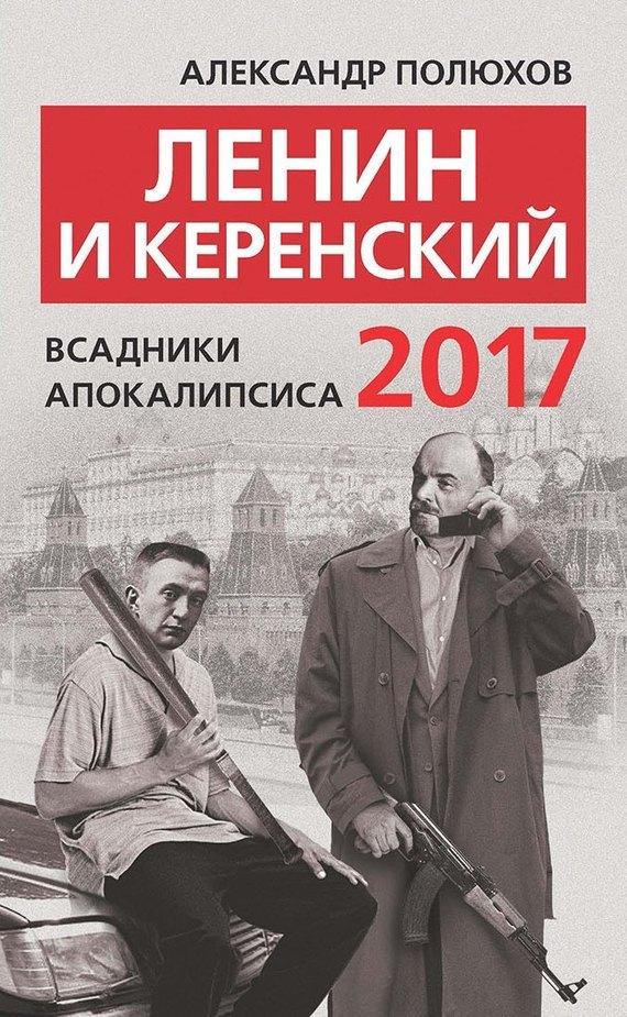 яркий рассказ в книге Александр Полюхов