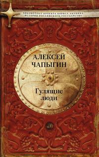 Чапыгин, Алексей  - Гулящие люди