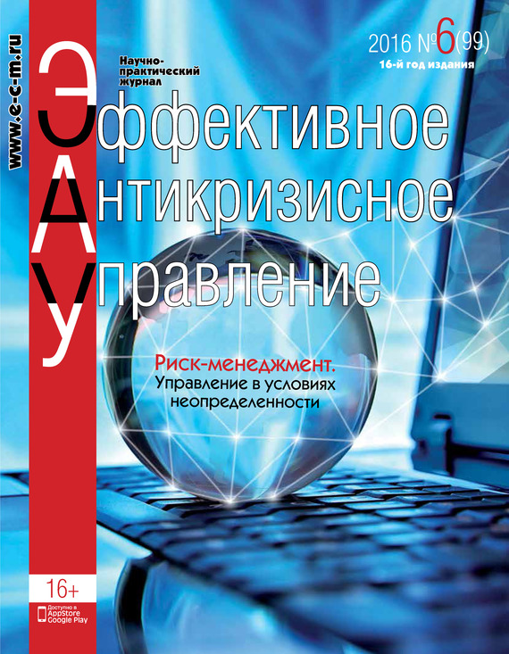 Отсутствует Эффективное антикризисное управление № 6 (99) 2016 к а гореликов антикризисное управление