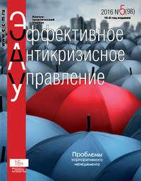 Отсутствует - Эффективное антикризисное управление № 5 (98) 2016