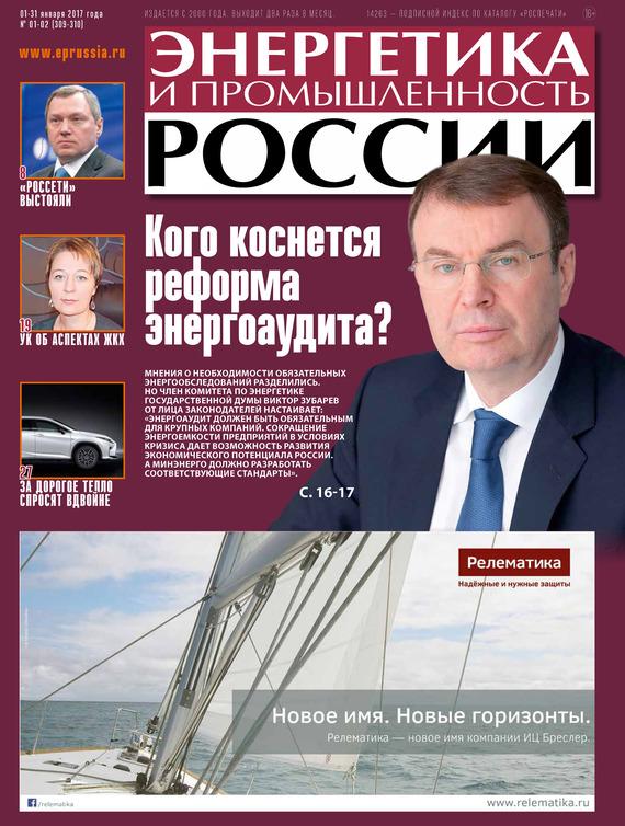 Отсутствует Энергетика и промышленность России №1-2 2017