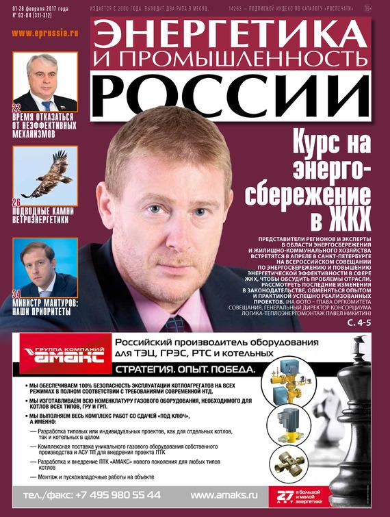 Отсутствует Энергетика и промышленность России №3-4 2017